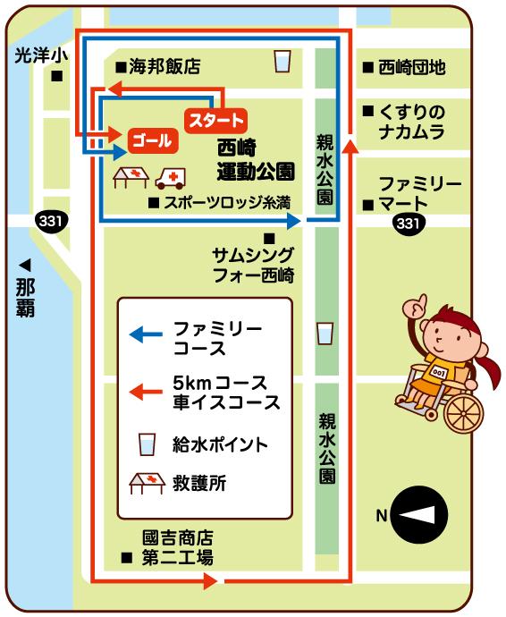 ファミリーコース・車イス・5kmコース図