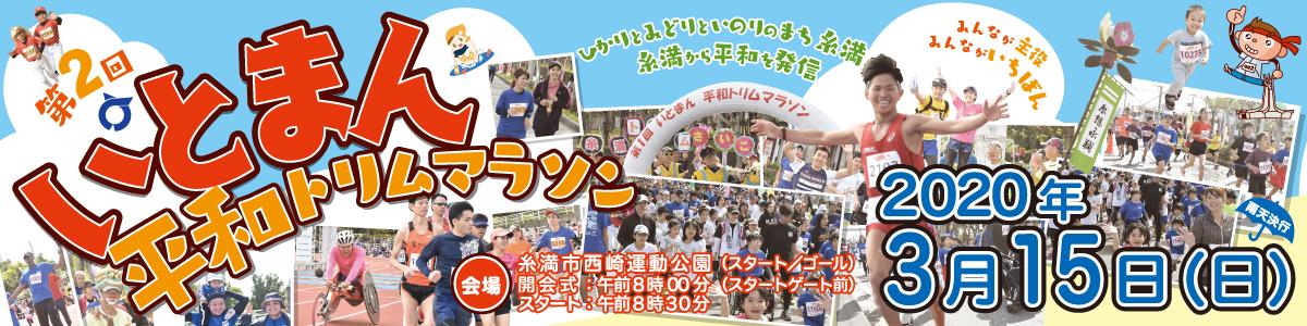 第2回いとまん平和トリムマラソン【公式】